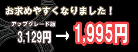 ステイジアン アビス アップグレード版を大幅値下げ! スターターキットがついてくる新規プレイヤー版も新発売!